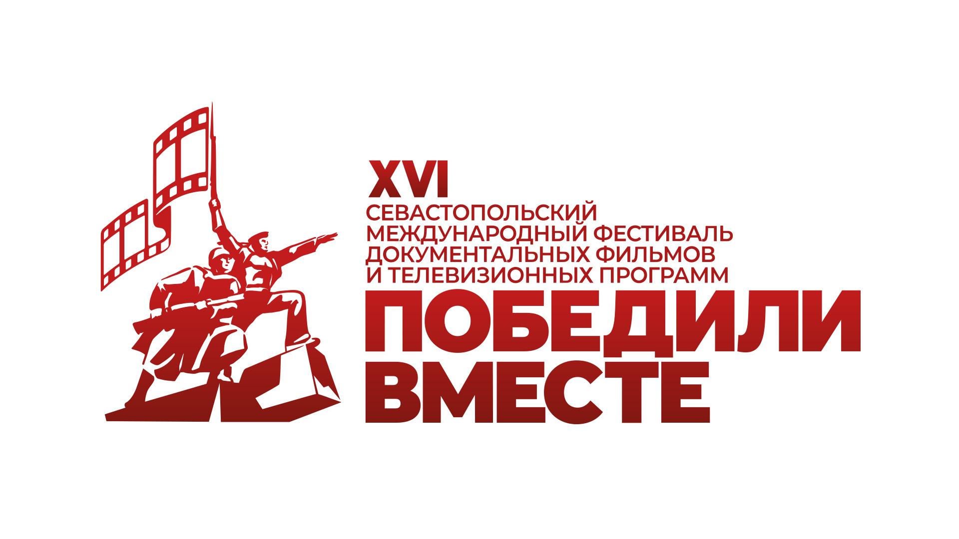pobedili-vmeste-2020-logo-big