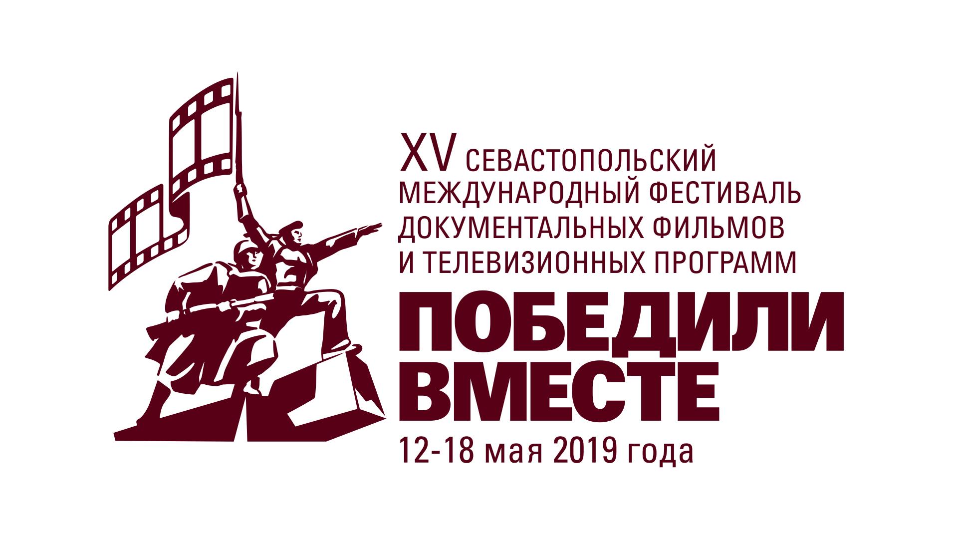 pobedili-vmeste-XV-press-logo